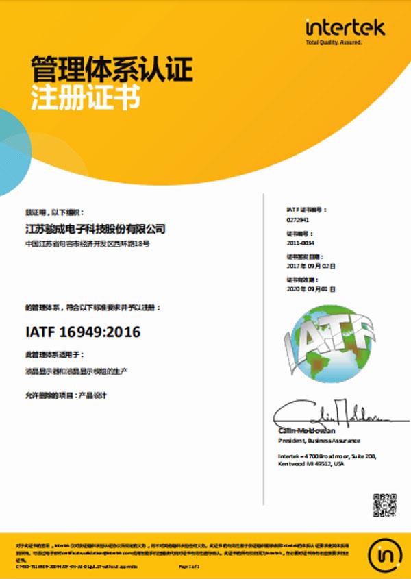2016注册证书