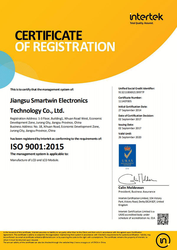 2015管理体系认证